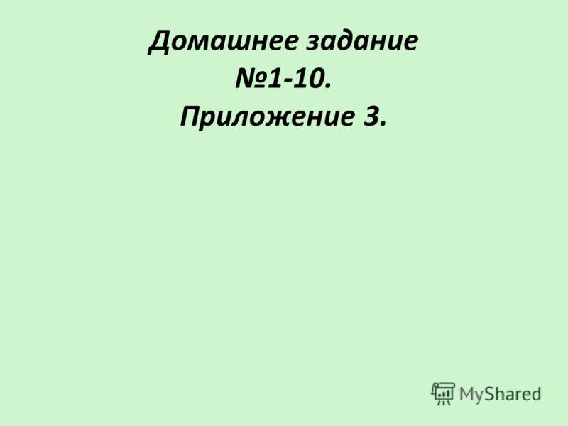 Домашнее задание 1-10. Приложение 3.