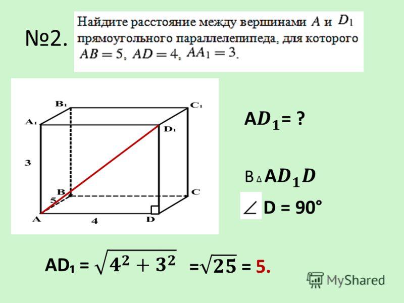 2. D = 90°