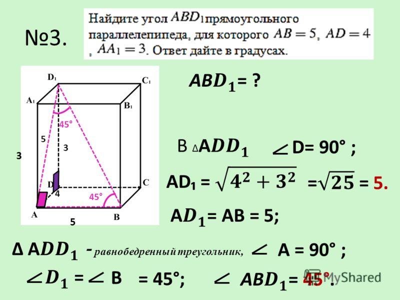 3. 3 4 5 D= 90° ; 3 5 B = 45°; 45° A = 90° ;