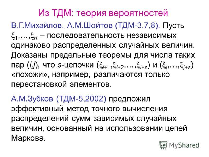 Из ТДМ: теория вероятностей В.Г.Михайлов, А.М.Шойтов (ТДМ-3,7,8). Пусть 1,…, n – последовательность независимых одинаково распределенных случайных величин. Доказаны предельные теоремы для числа таких пар (i,j), что s-цепочки ( i+1, i+2,…, i+s ) и ( j