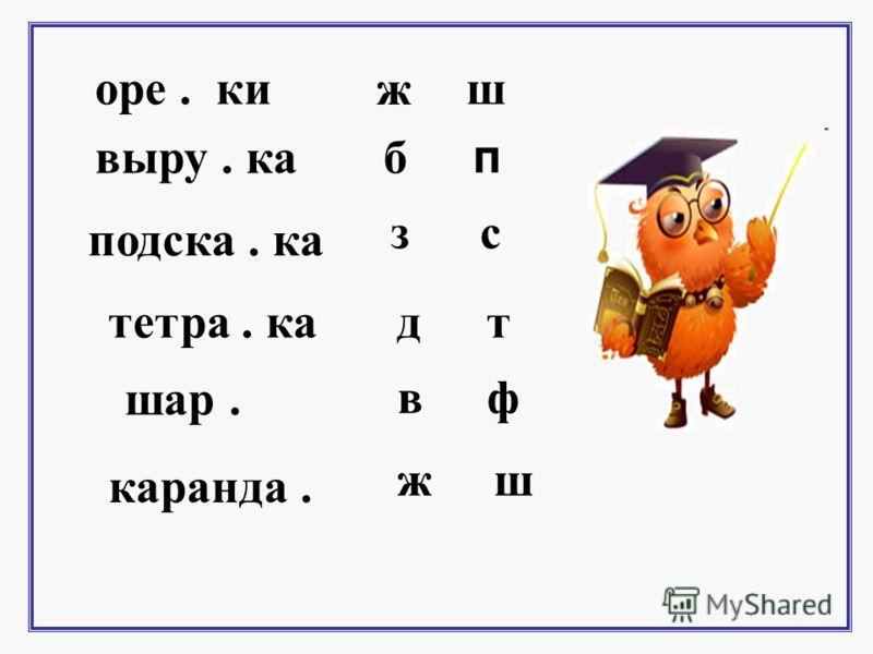 Как проверить парный согласный в корне слов? Надо слово изменить или подобрать однокоренное слово, в котором после согласного звука стоит гласный или согласный звук «н», «н». площади – площадка