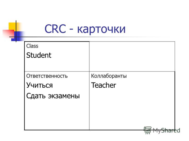 CRC - карточки Class Student Ответственность Учиться Сдать экзамены Коллаборанты Teacher