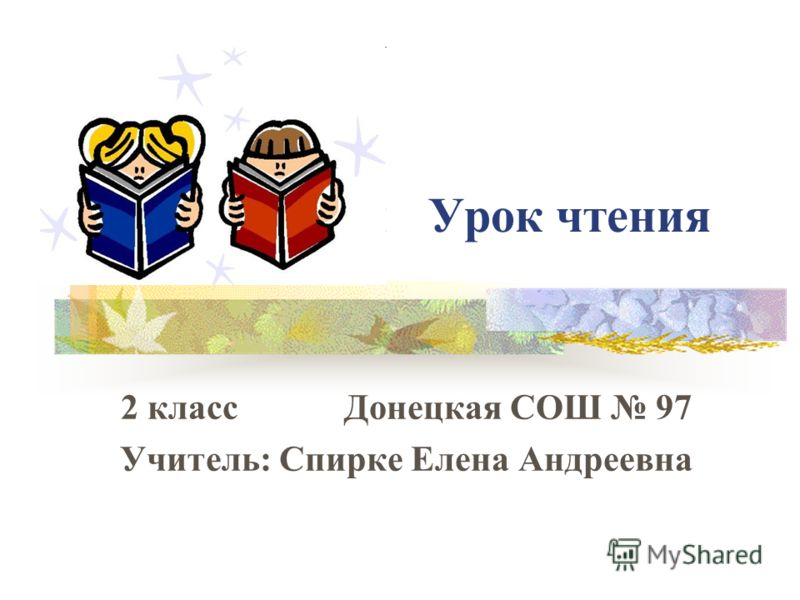 Урок чтения 2 класс Донецкая СОШ 97 Учитель: Спирке Елена Андреевна
