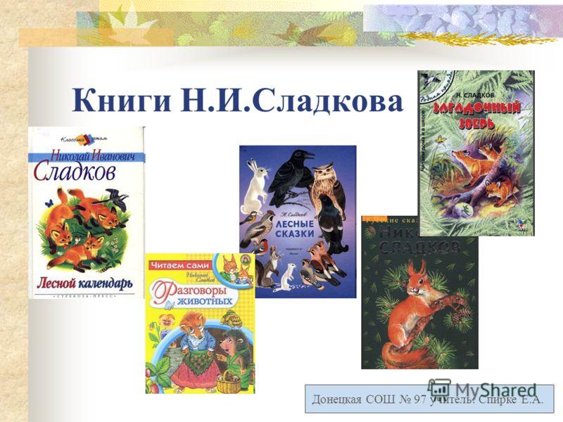 Книги Н.И.Сладкова Донецкая СОШ 97 учитель: Спирке Е.А.