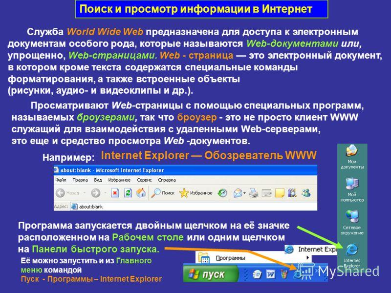 Поиск и просмотр информации в Интернет Служба World Wide Web предназначена для доступа к электронным документам особого рода, которые называются Web-документами или, упрощенно, Web-страницами. Web - страница это электронный документ, в котором кроме