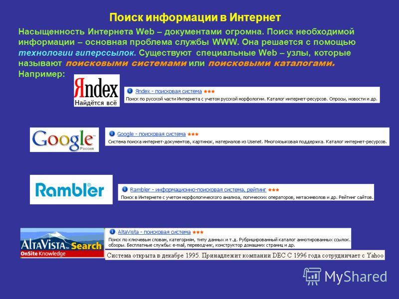 Поиск информации в Интернет Насыщенность Интернета Web – документами огромна. Поиск необходимой информации – основная проблема службы WWW. Она решается с помощью технологии гиперссылок. Существуют специальные Web – узлы, которые называют поисковыми с