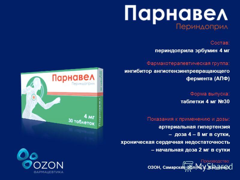 Состав: периндоприла эрбумин 4 мг Форма выпуска: таблетки 4 мг 30 Фармакотерапевтическая группа: ингибитор ангиотензинпревращающего фермента (АПФ) Производство: ОЗОН, Самарская обл-ть, г. Жигулевск Показания к применению и дозы: артериальная гипертен