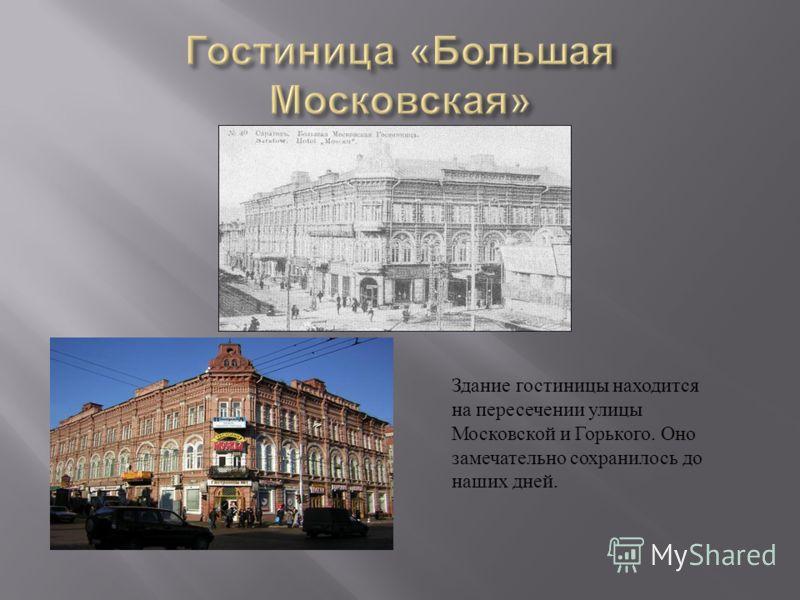 Здание гостиницы находится на пересечении улицы Московской и Горького. Оно замечательно сохранилось до наших дней.
