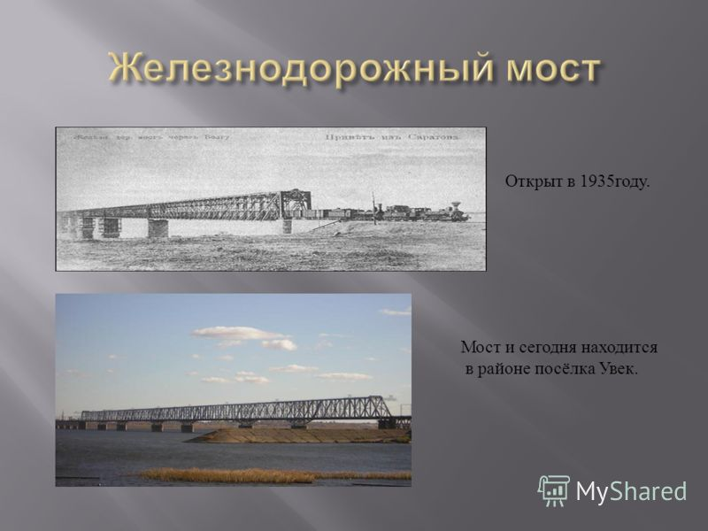 Открыт в 1935 году. Мост и сегодня находится в районе посёлка Увек.