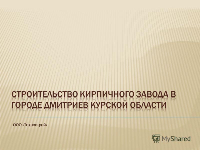 ООО «Технострой»