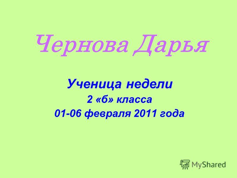 Чернова Дарья Ученица недели 2 «б» класса 01-06 февраля 2011 года