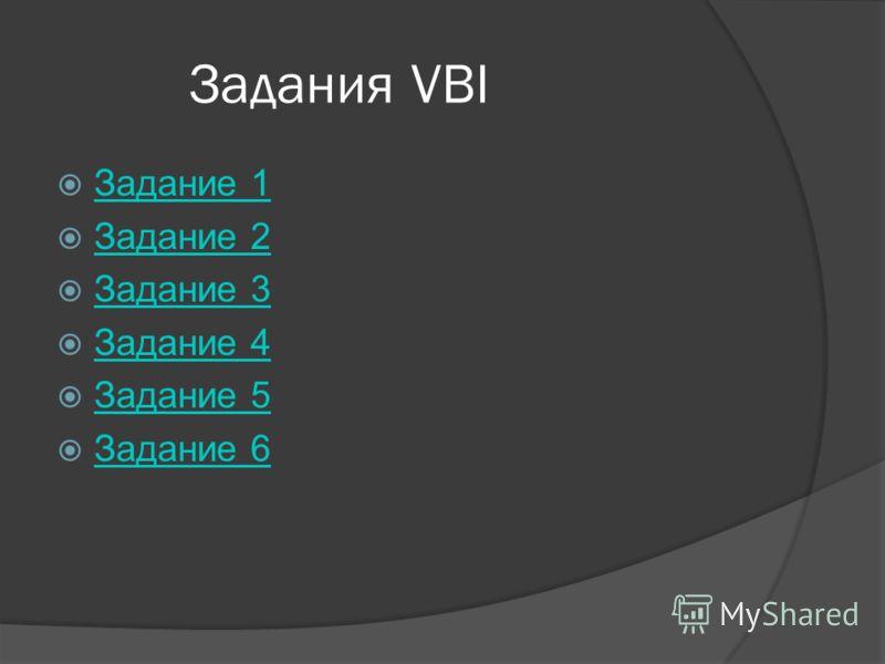Задания VBI Задание 1 Задание 2 Задание 3 Задание 4 Задание 5 Задание 6