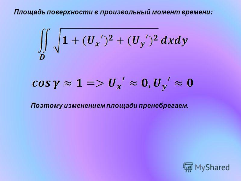 Площадь поверхности в произвольный момент времени: Поэтому изменением площади пренебрегаем.