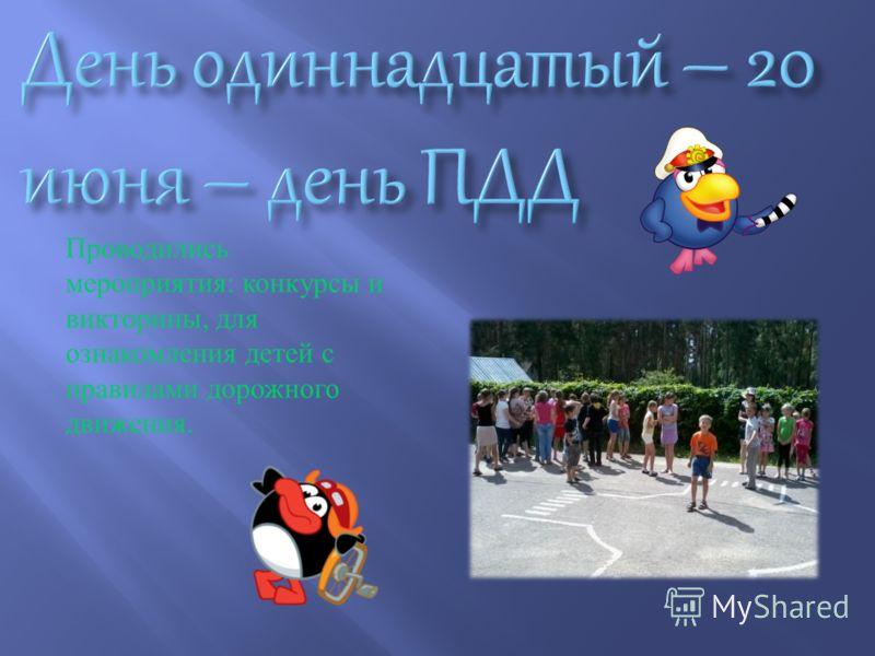 Проводились мероприятия : конкурсы и викторины, для ознакомления детей с правилами дорожного движения.