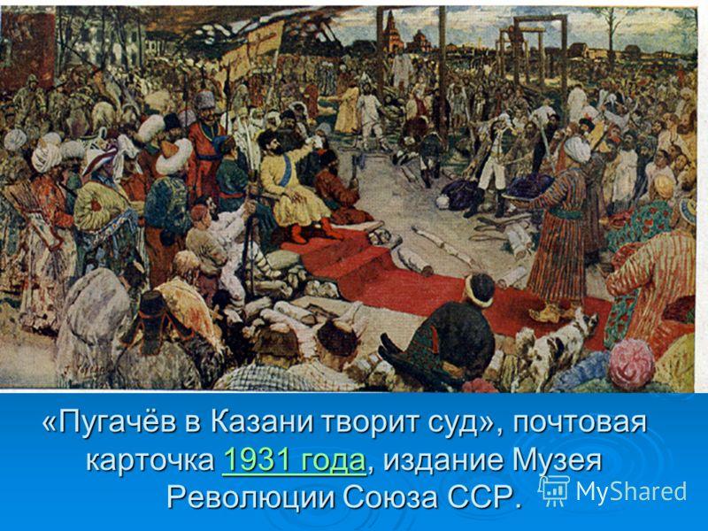 «Пугачёв в Казани творит суд», почтовая карточка 1931 года, издание Музея Революции Союза ССР. 1931 года1931 года