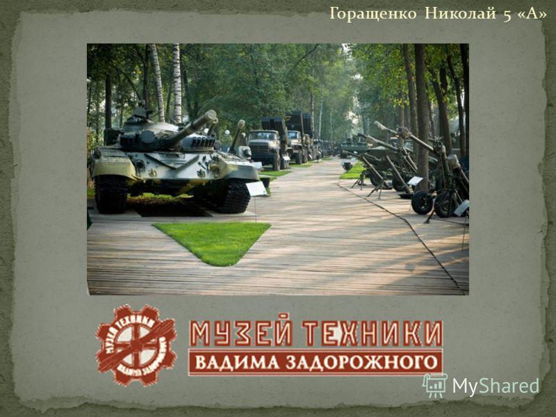 Горащенко Николай 5 «А»