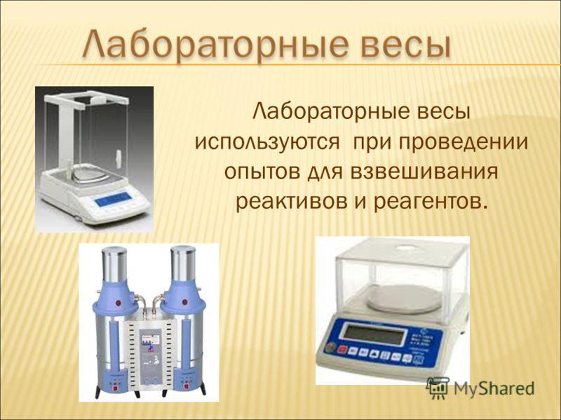 Лабораторные весы используются при проведении опытов для взвешивания реактивов и реагентов.