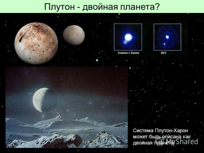 Плутон - двойная планета? Система Плутон-Харон может быть описана как двойная планета