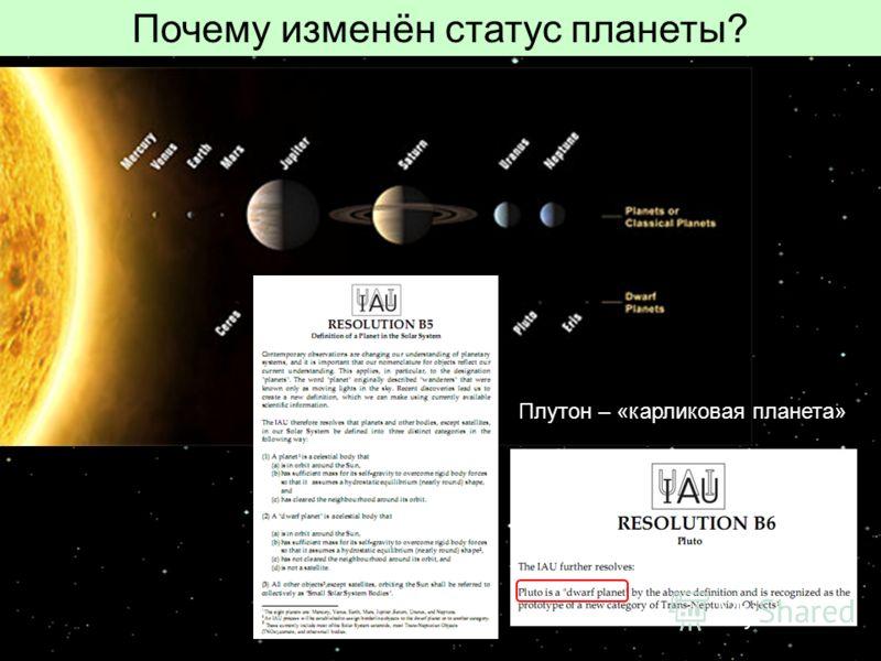 Почему изменён статус планеты? Диаметр Плутона 2390 километров, а его спутника Харона – 1186 километров. Поистине уникальная пара! Нигде больше в Солнечной системе не встречается такого, чтобы планета была всего лишь вдвое больше своего спутника. Плу