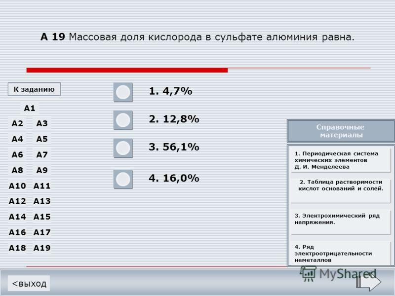 А 19 Массовая доля кислорода в сульфате алюминия равна. 1. 4,7% 2. 12,8% 3. 56,1% 4. 16,0%