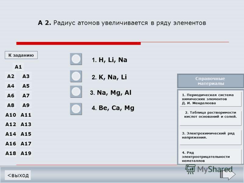 А 2. Радиус атомов увеличивается в ряду элементов 1. H, Li, Na 2. K, Na, Li 3. Na, Mg, Al 4. Be, Ca, Mg