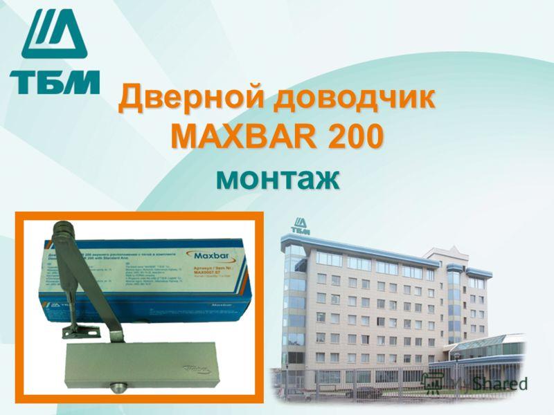 Дверной доводчик MAXBAR 200 монтаж