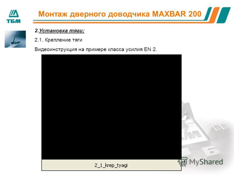 2.Установка тяги: 2.1. Крепление тяги Видеоинструкция на примере класса усилия EN 2. Монтаж дверного доводчика MAXBAR 200