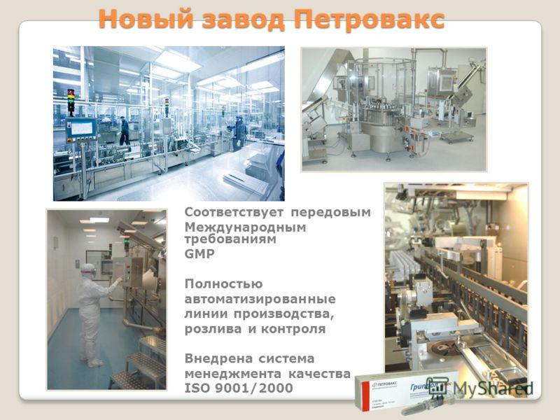 Новый завод Петровакс Соответствует передовым Международным требованиям GMP Полностью автоматизированные линии производства, розлива и контроля Внедрена система менеджмента качества ISO 9001/2000