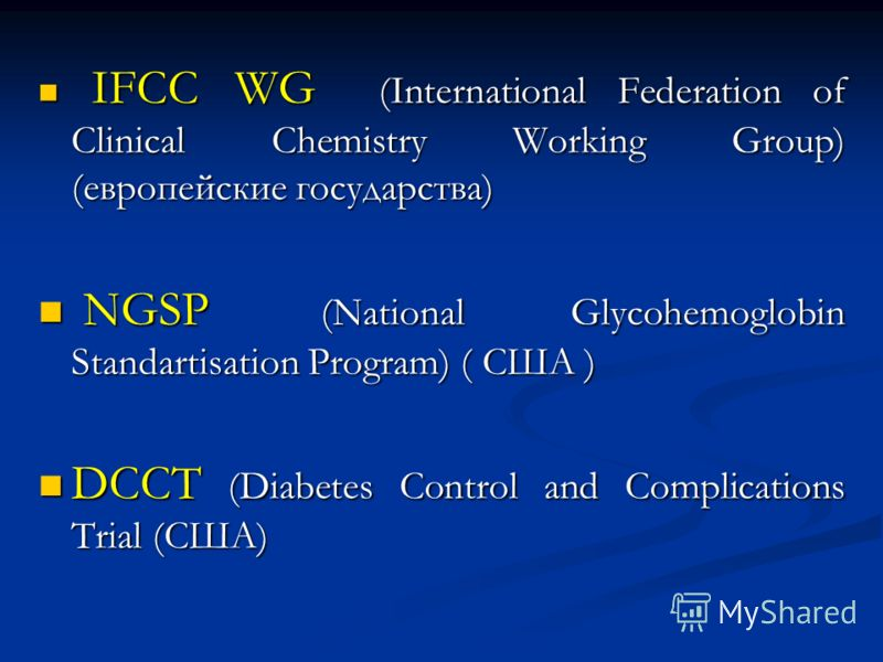 IFCC WG (International Federation of Clinical Chemistry Working Group) (европейские государства) IFCC WG (International Federation of Clinical Chemistry Working Group) (европейские государства) NGSP (National Glycohemoglobin Standartisation Program)