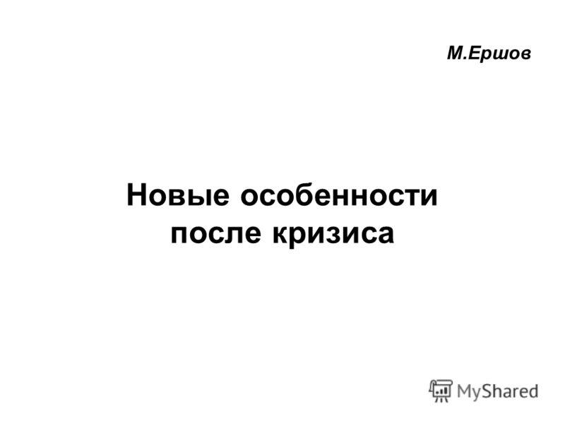 Новые особенности после кризиса М.Ершов