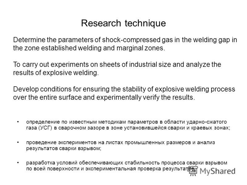 Research technique определение по известным методикам параметров в области ударно-сжатого газа (УСГ) в сварочном зазоре в зоне установившейся сварки и краевых зонах; проведение экспериментов на листах промышленных размеров и анализ результатов сварки