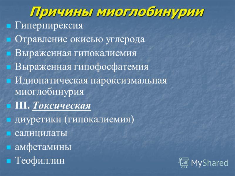 Миоглобинурия фото