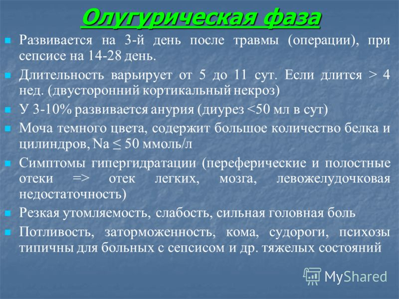 Олугурическая фаза Развивается на 3-й день после травмы (операции), при сепсисе на 14-28 день. Длительность варьирует от 5 до 11 сут. Если длится > 4 нед. (двусторонний кортикальный некроз) У 3-10% развивается анурия (диурез  отек легких, мозга, лево