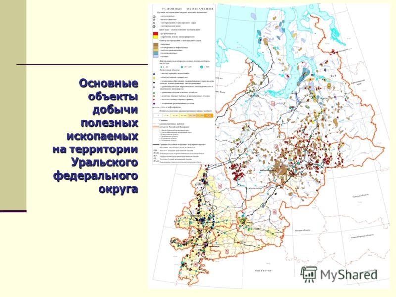 Основные объекты добычи полезных ископаемых на территории Уральского федерального округа