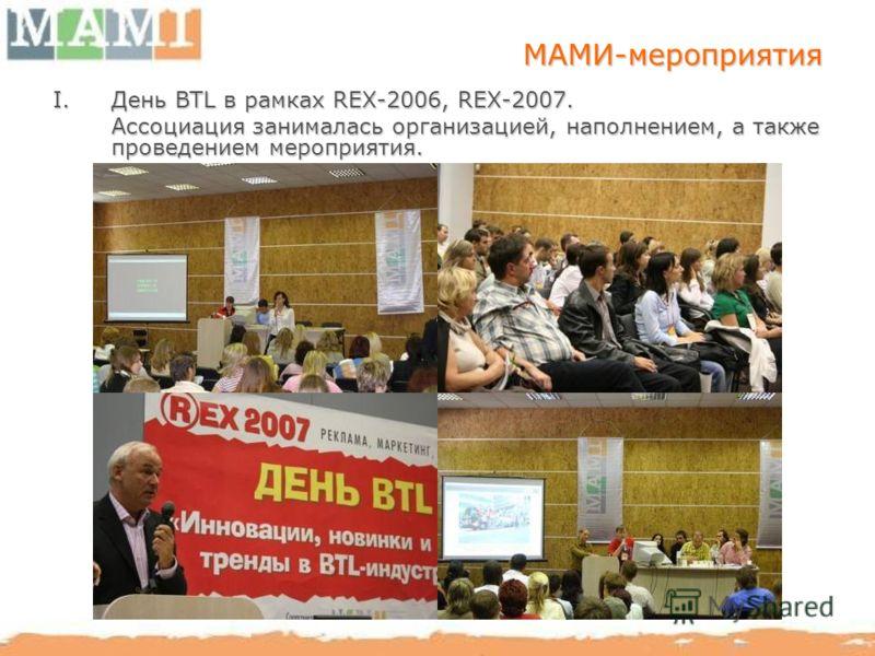МАМИ-мероприятия I.День BTL в рамках REX-2006, REX-2007. Ассоциация занималась организацией, наполнением, а также проведением мероприятия.