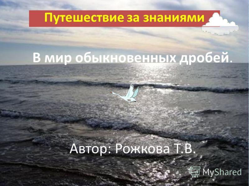 В мир обыкновенных дробей. Автор: Рожкова Т.В. Путешествие за знаниями