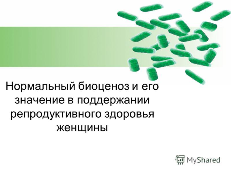 Нормальный биоценоз и его значение в поддержании репродуктивного здоровья женщины