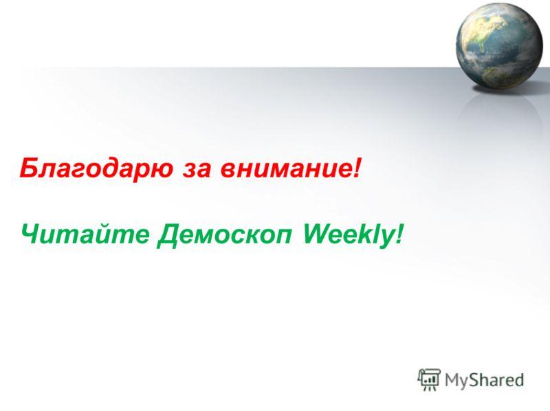 Благодарю за внимание! Читайте Демоскоп Weekly!