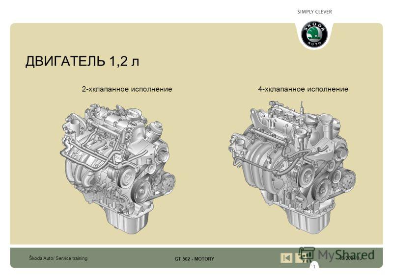 1 Škoda Auto/ Service training09/2004/Ju GT 502 - MOTORY ДВИГАТЕЛЬ 1,2 л 2-хклапанное исполнение4-хклапанное исполнение