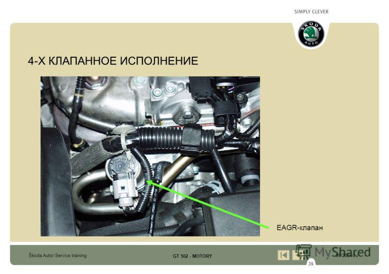 39 Škoda Auto/ Service training09/2004/Ju GT 502 - MOTORY 4-Х КЛАПАННОЕ ИСПОЛНЕНИЕ EAGR-клапан