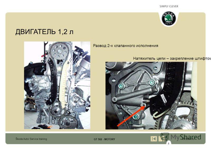 8 Škoda Auto/ Service training09/2004/Ju GT 502 - MOTORY Развод 2-х клапанного исполнения Натяжитель цепи – закрепление штифтом ДВИГАТЕЛЬ 1,2 л