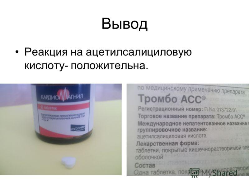 Вывод Реакция на ацетилсалициловую кислоту- положительна.