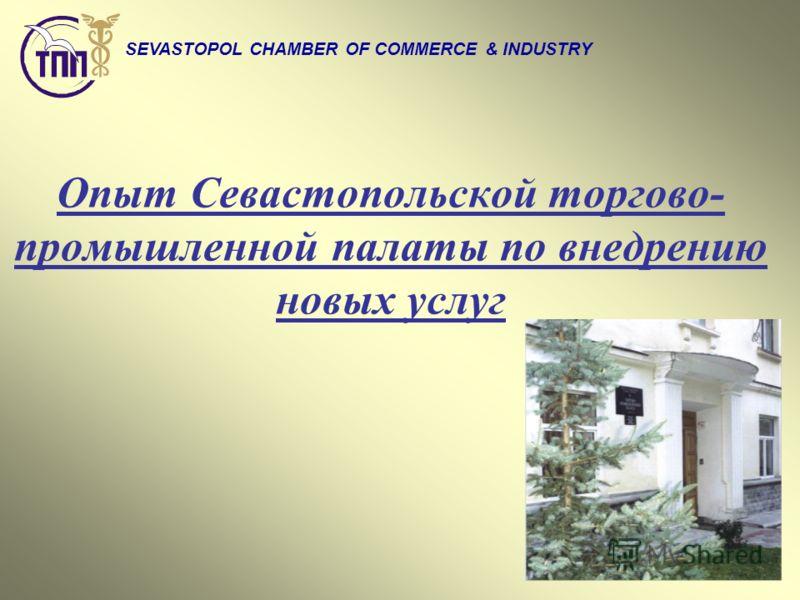 Опыт Севастопольской торгово- промышленной палаты по внедрению новых услуг SEVASTOPOL CHAMBER OF COMMERCE & INDUSTRY