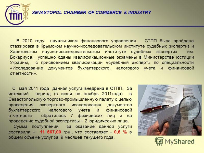 SEVASTOPOL CHAMBER OF COMMERCE & INDUSTRY В 2010 году начальником финансового управления СТПП была пройдена стажировка в Крымском научно-исследовательском институте судебных экспертиз и Харьковском научно-исследовательском институте судебных эксперти