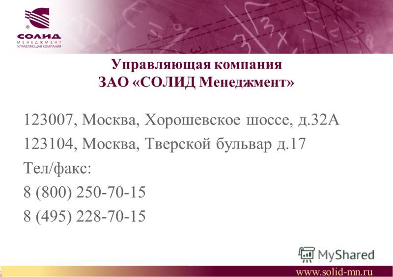Управляющая компания ЗАО «СОЛИД Менеджмент» 123007, Москва, Хорошевское шоссе, д.32А 123104, Москва, Тверской бульвар д.17 Тел/факс: 8 (800) 250-70-15 8 (495) 228-70-15 www.solid-mn.ru