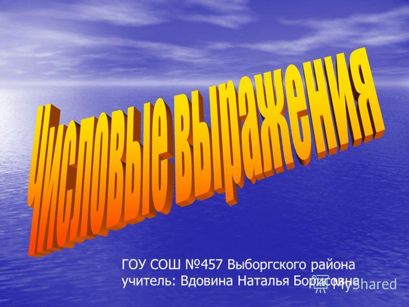ГОУ СОШ 457 Выборгского района учитель: Вдовина Наталья Борисовна