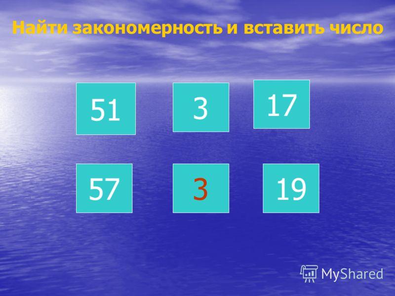 51 3 17 19357 Найти закономерность и вставить число