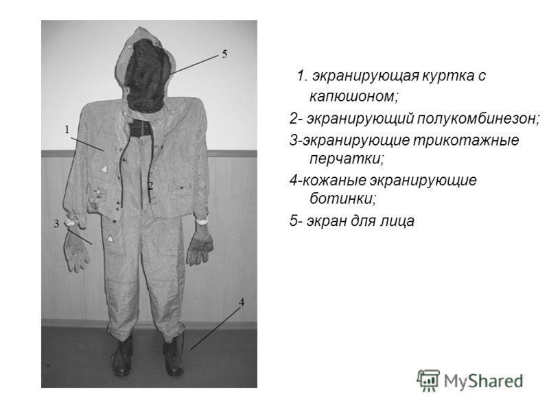 1. экранирующая куртка с капюшоном; 2- экранирующий полукомбинезон; 3-экранирующие трикотажные перчатки; 4-кожаные экранирующие ботинки; 5- экран для лица
