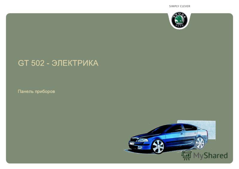 Панель приборов GT 502 - ЭЛЕКТРИКА