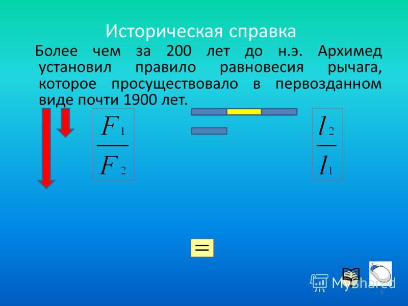 Более чем за 200 лет до н.э. Архимед установил правило равновесия рычага, которое просуществовало в первозданном виде почти 1900 лет. Историческая справка 5